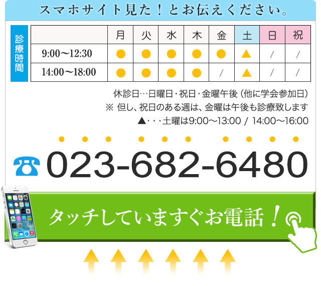 Call:023-682-6480